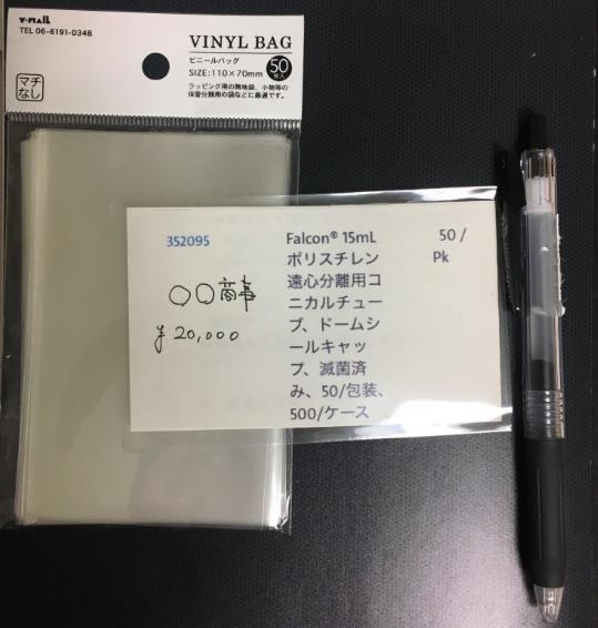 ラボ備品発注カード